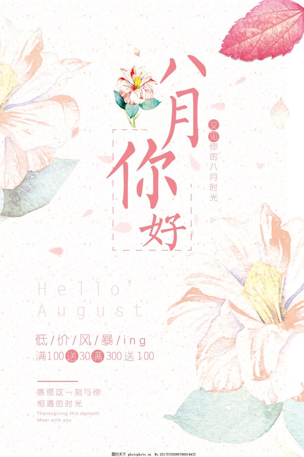 花开 你好 八月 小清新 手绘 文艺 简约 级简 日式小清新 唯美 花朵