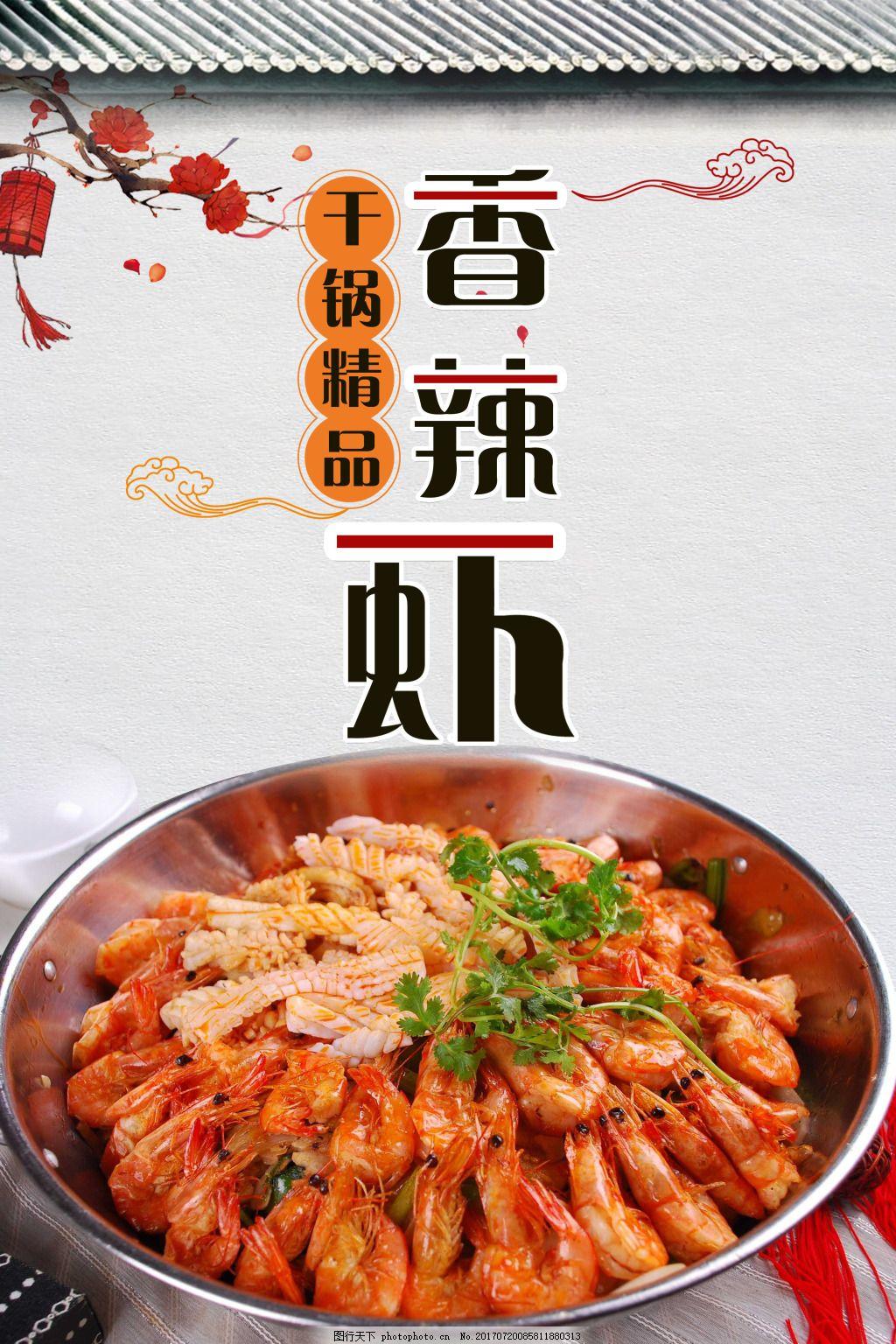 大虾 香辣干锅虾 香锅系列 香锅美食 美食海报 餐饮海报 锅锅虾