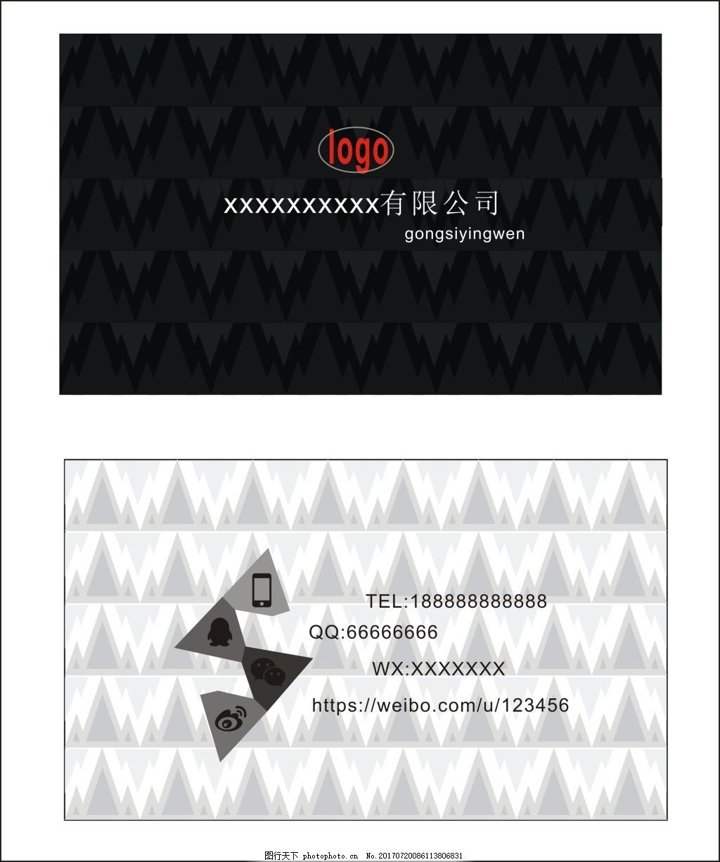企业创意名片 简约名片 商务 黑白 可修改 几何拼接