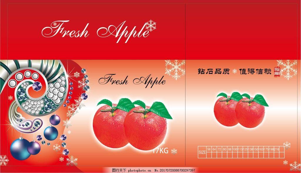 苹果箱矢量包装设计 箱子 包装箱 水果 简约 盒子展开图 刀版图