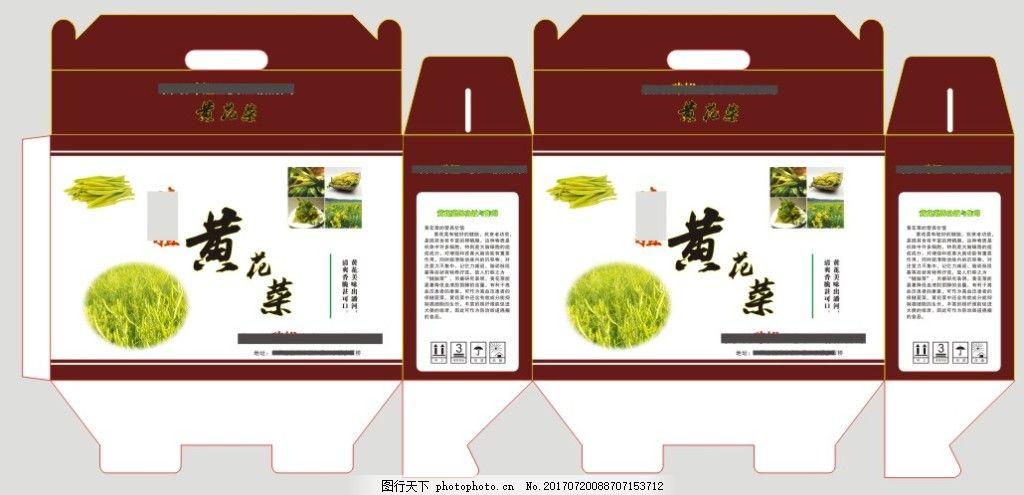 黄花菜手提袋包装设计