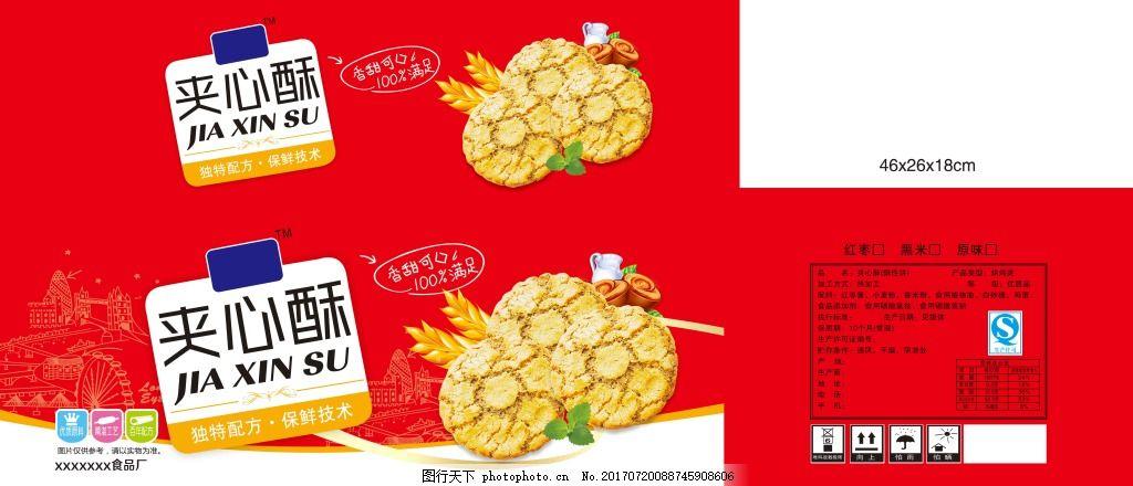 夹心酥桃酥礼盒包装设计 食品箱 桃酥素材 红色 包装箱 房屋线条