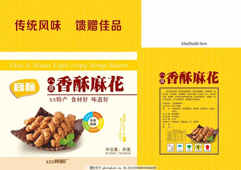 香酥麻花包装设计 包装箱 黄色 食品 绿叶 一盘麻花 防潮