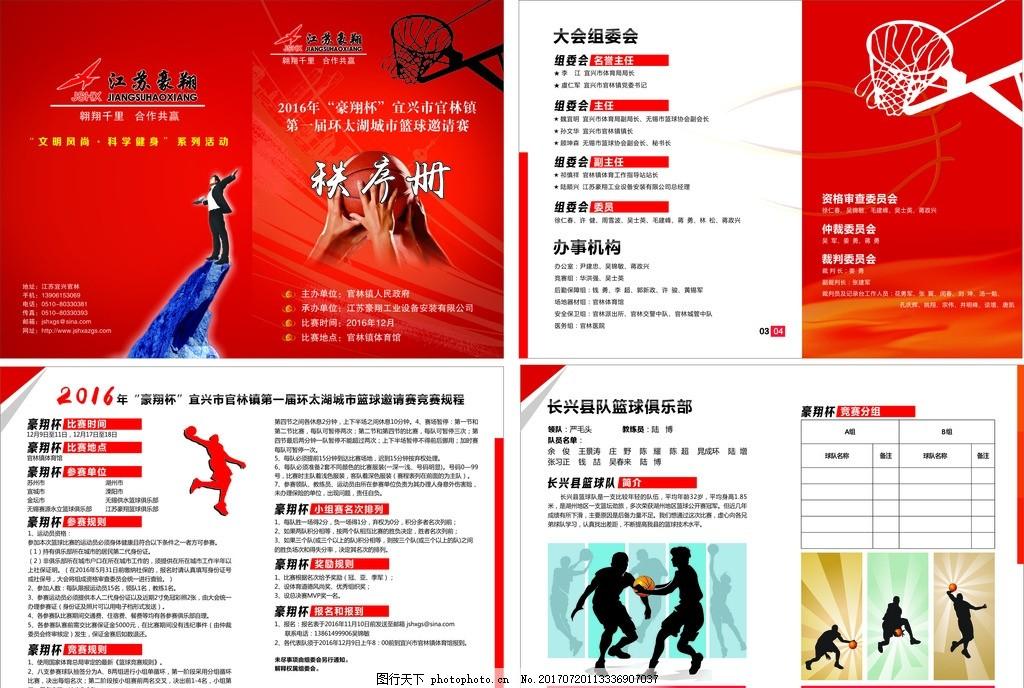 篮球赛海报 篮球背景 篮球比赛封面 秩序册 篮球赛秩序册 运动剪影