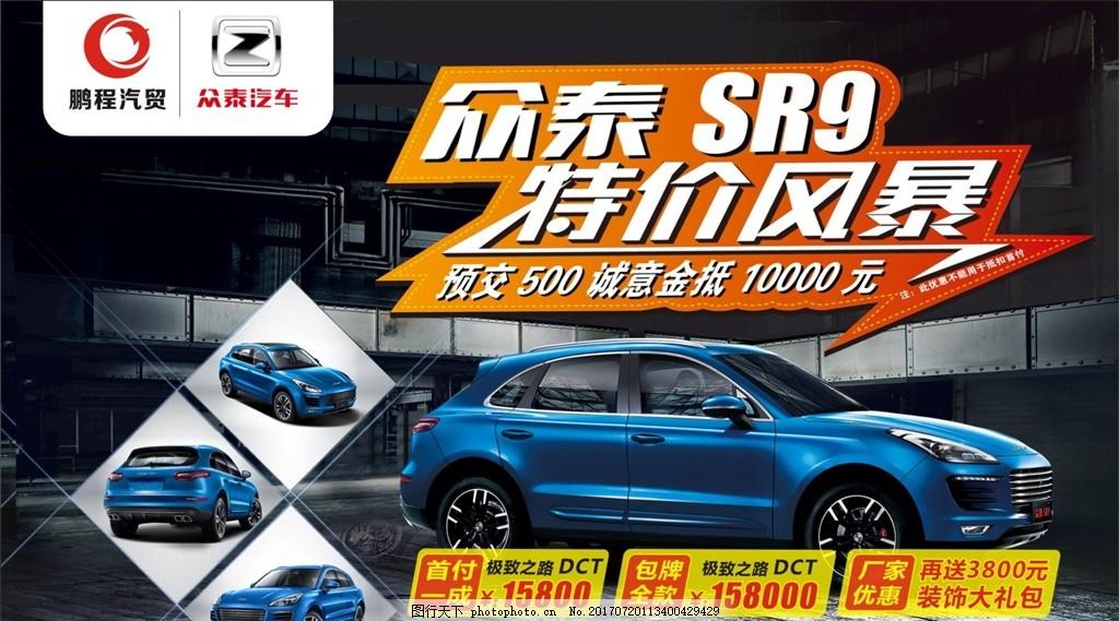 众泰sr9海报 汽车海报 汽车报纸 封面 广告设计 海报设计