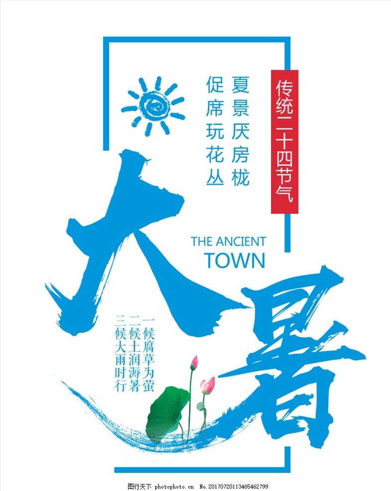 大暑 夏季海报 二十四节气 大雪 小寒 大寒 立春 雨水 惊蛰