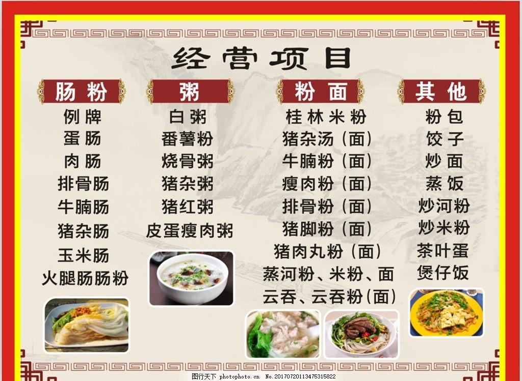 价目表 餐饮 小吃店 早餐店 价格栏 价目表 菜牌 菜单 海报车贴 设计