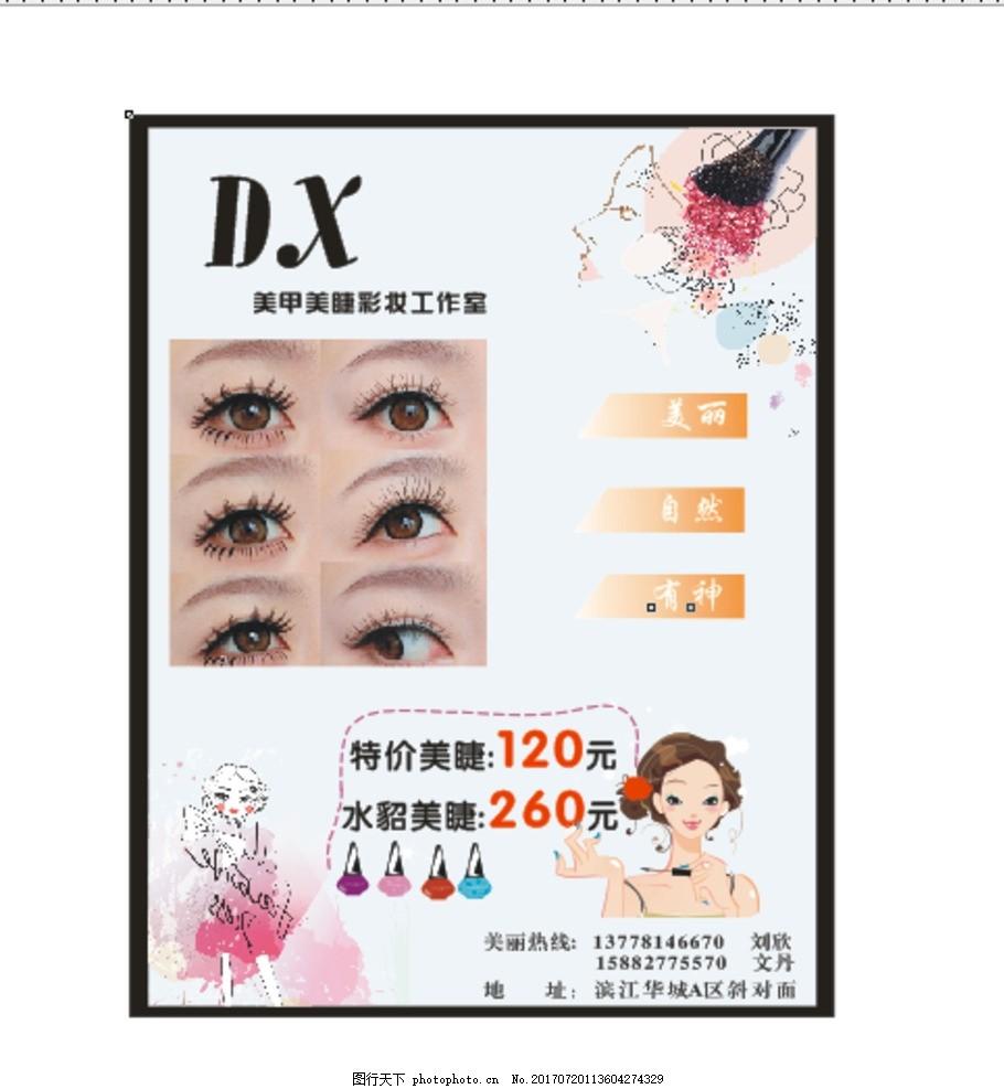 美妆海报 美睫 彩妆 工作室海报 美甲 广告设计 海报设计