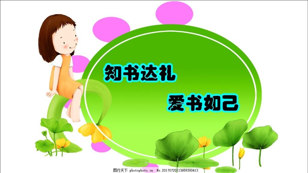 蝴蝶 校园文化 温馨提示语 温馨提示卡 温馨提示标语 卡通温馨提示图片
