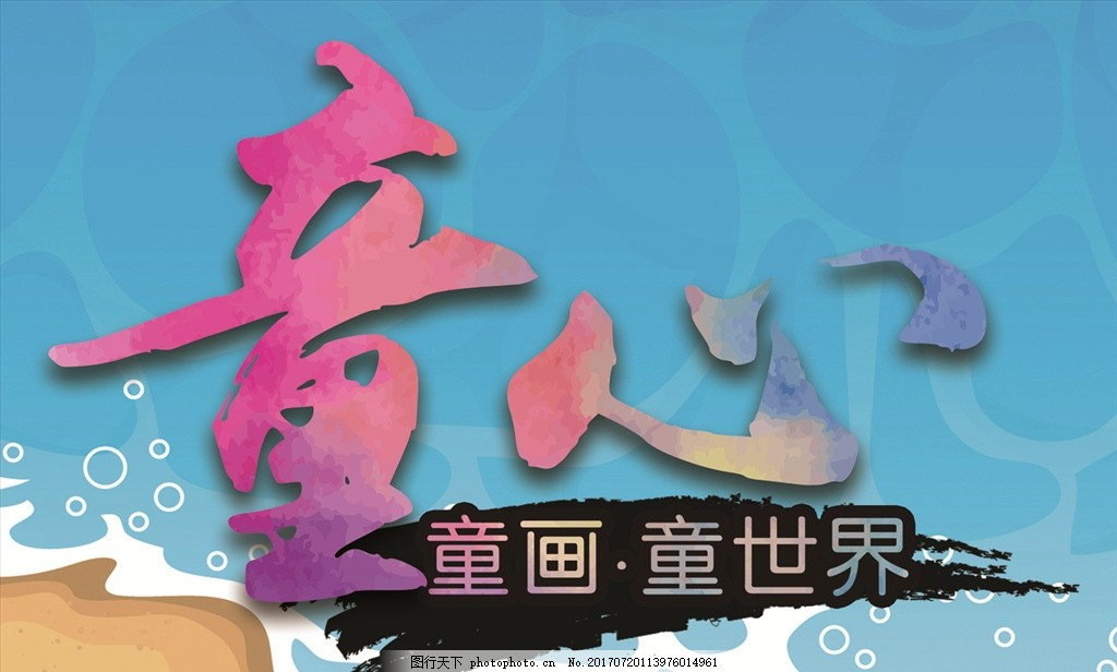 童心 童画 画画 儿童 儿童世界 儿童海报 海报设计 童心展板