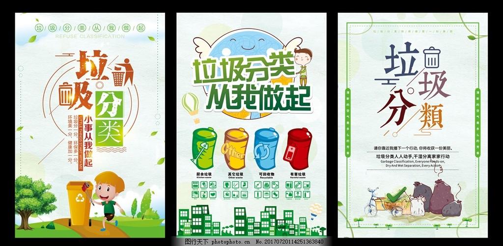 设计图库 商用素材 美容时尚  垃圾分类海报 垃圾分类标语 垃圾分类