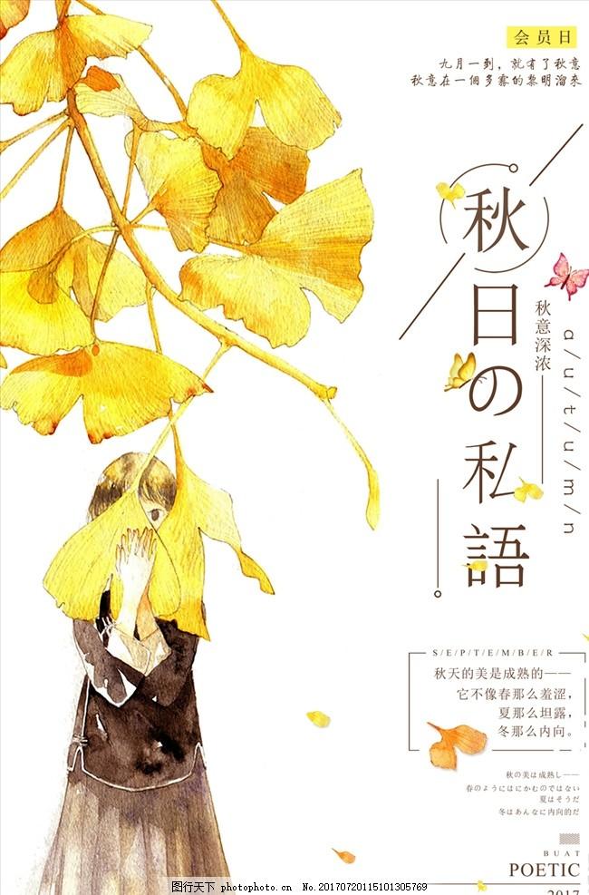 手绘金银花的pop海报