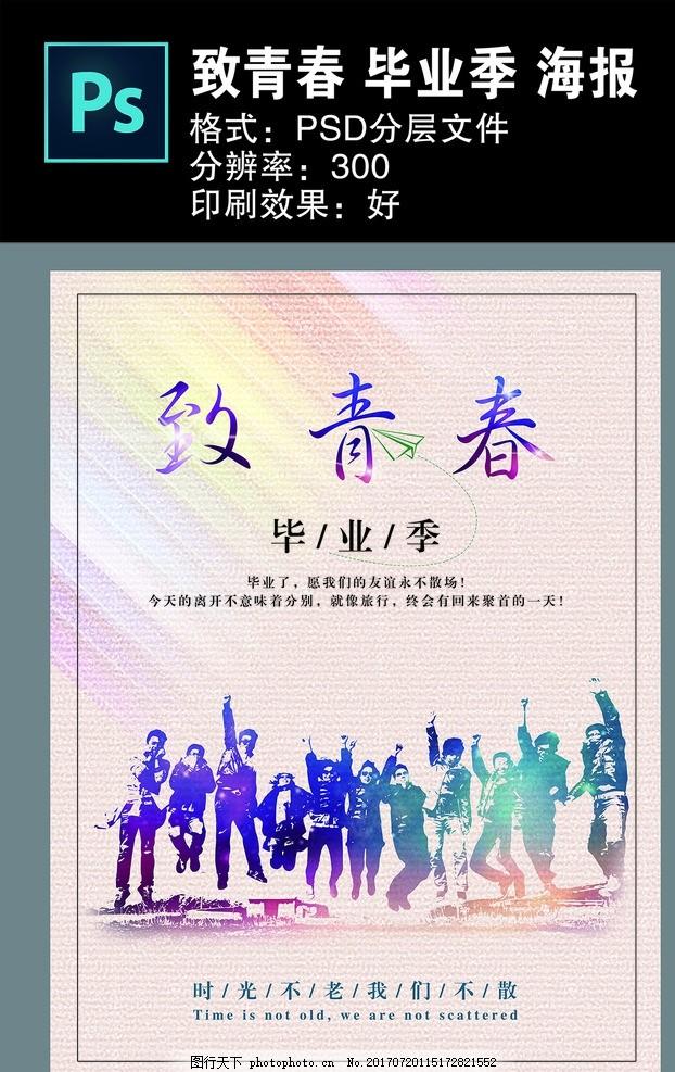 致青春海报 毕业季 飞机 炫彩 广告设计 海报设计