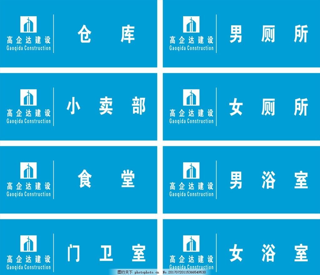 工程项目部门牌_高企达建设科室牌 湖北 标志 标准字 标准色 工程 门牌 指示