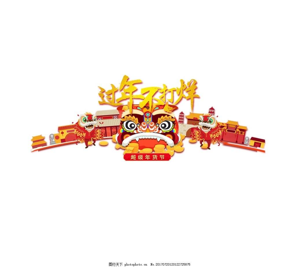 手绘春节舞狮元素