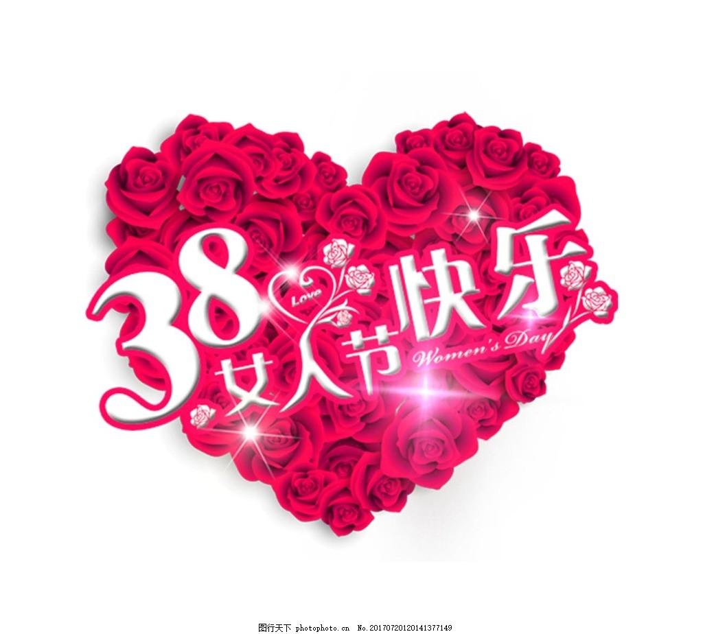 浪漫玫瑰38女人节元素 手绘 免抠 心形