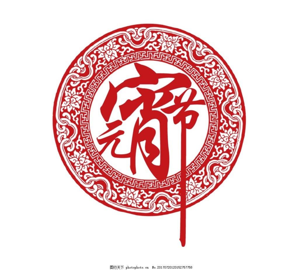 手绘元宵节元素 手绘 中式 花纹边框 元宵节 png 免抠 节日素材 png