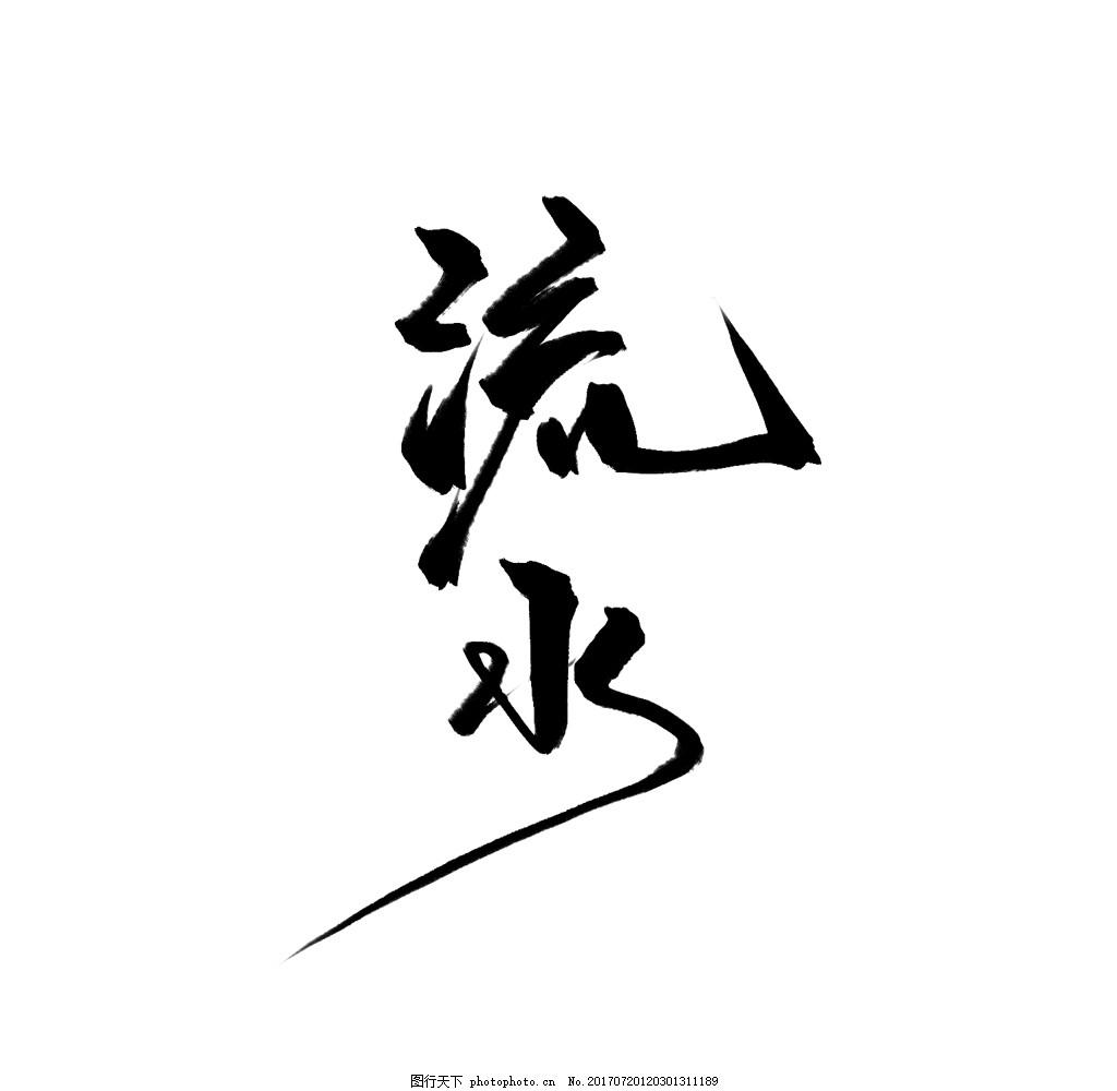 水墨毛笔字流水 书法 立夏 毛笔字素材 中国字 水墨字 古风 字体设计