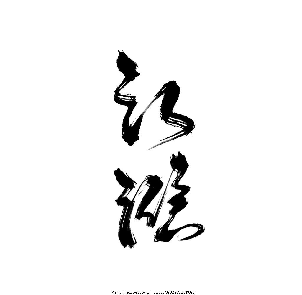 手写毛笔字江淮 水墨 书法 毛笔字素材 水墨毛笔字 中国字 水墨字