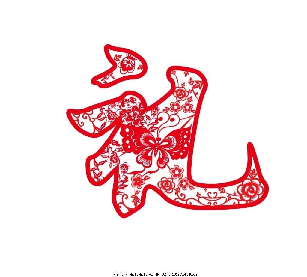 手绘花纹礼字元素 手绘 中国风 红色线条 花纹 礼字艺术字 png 免抠