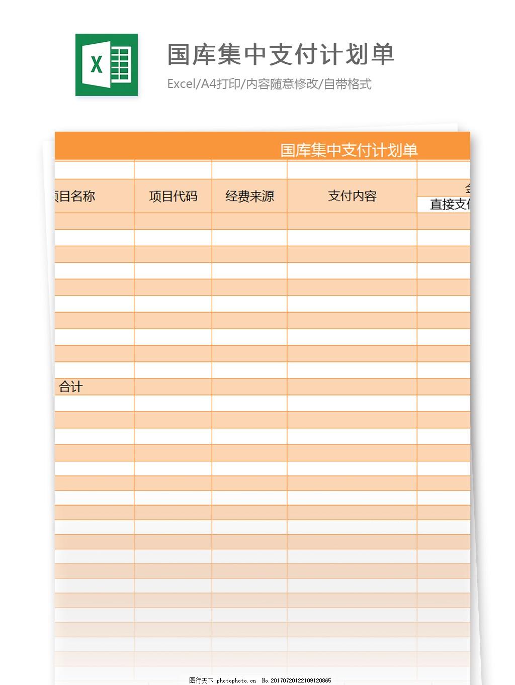 国库集中支付计划单excel模板 表格模板 图表 表格设计