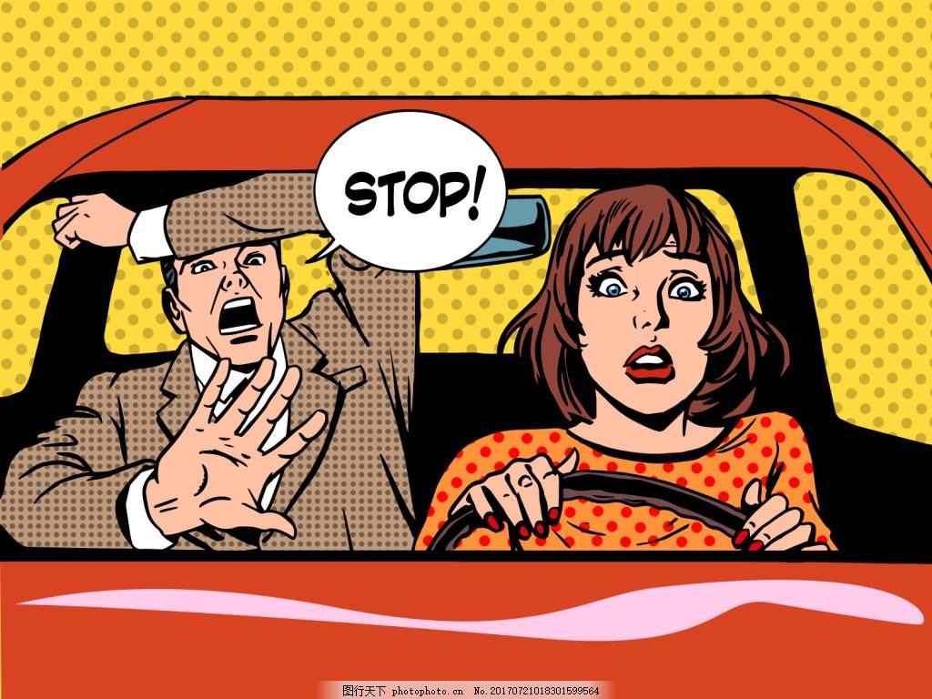 紧急停车 红色 车子 漫画 卡通 人物 风景 插画 手绘 扁平化 矢量素材