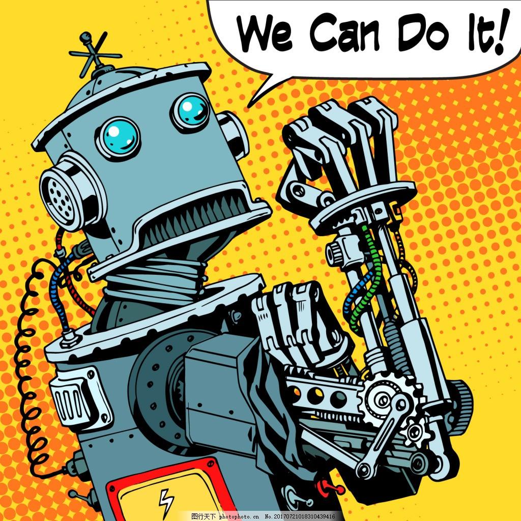 机器人卡通海报漫画风格人物矢量素材 创意 风景 插画 手绘 扁平化