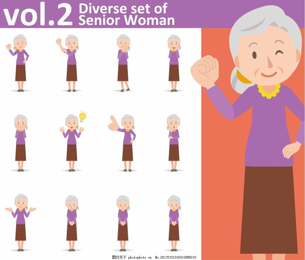 开心老奶奶矢量人物各种表情素材