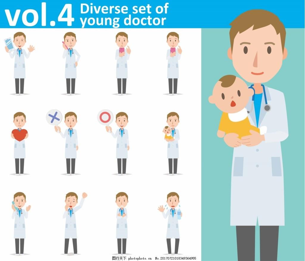 抱着婴儿医生矢量人物各种表情素材 抱小孩 爱心 护士 搬东西 跑步