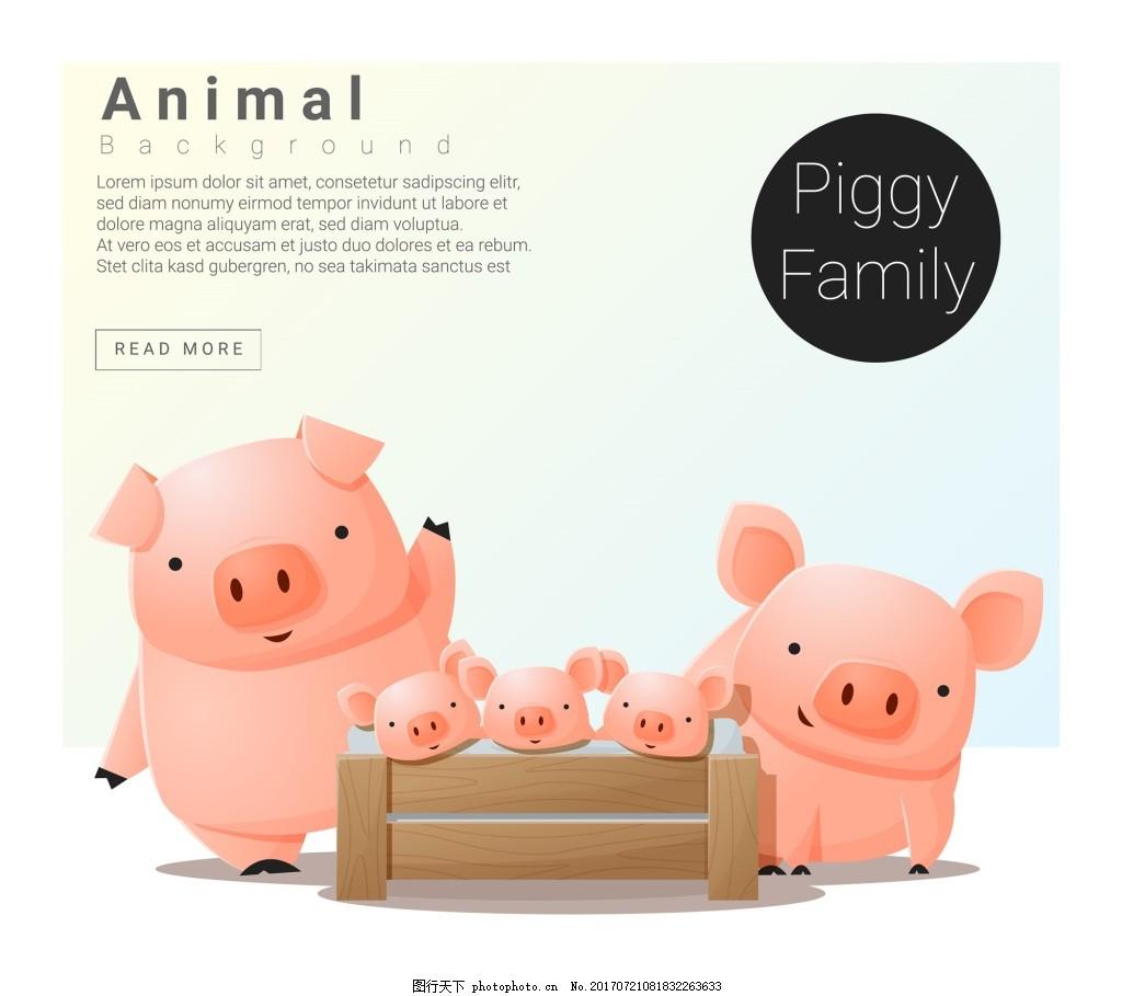 可爱小猪一家人矢量素材