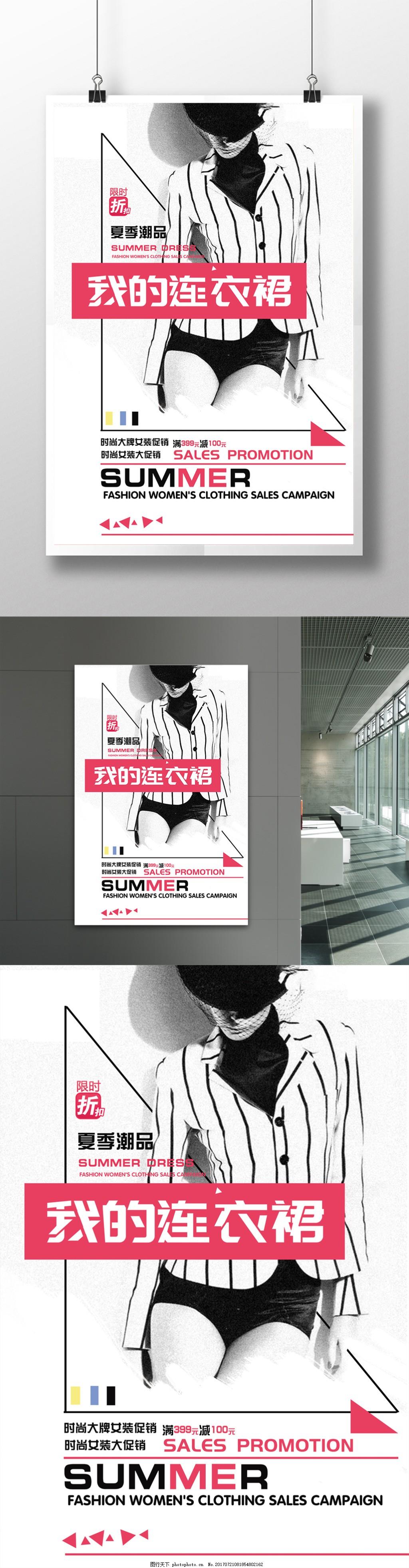 简约黑白夏季连衣裙商场促销海拔 春季 上新 春季上新 新装 上市