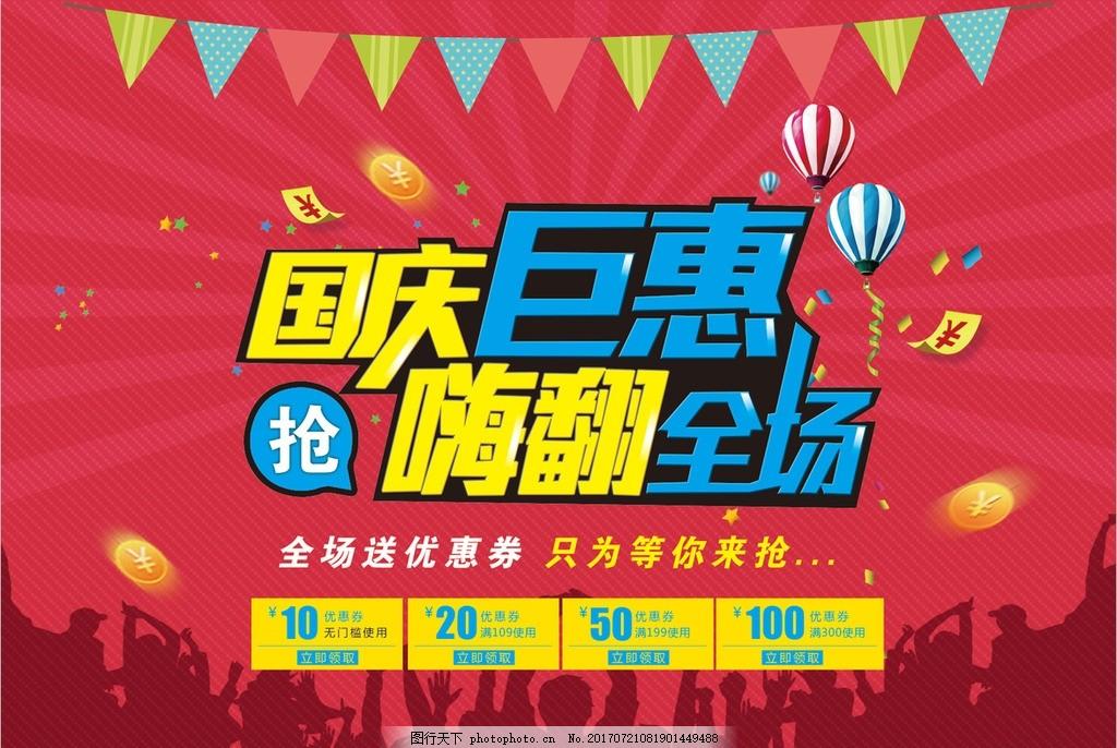 国庆 国庆节 国庆活动 国庆降价 小旗子 气球 广告设计 海报设计