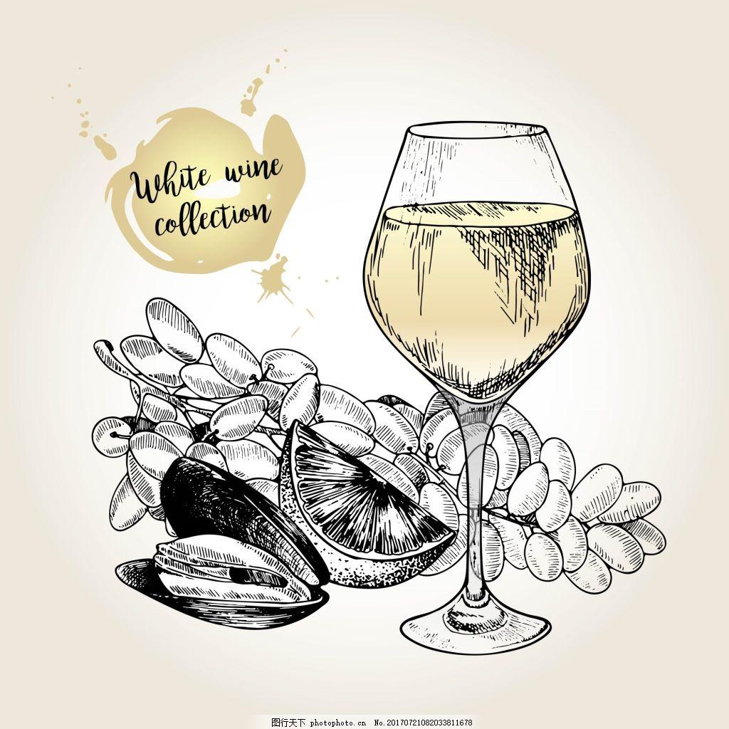 手绘高脚杯矢量素材 葡萄 黄色 线稿 手绘 黑色 水果 红酒 酒瓶 红