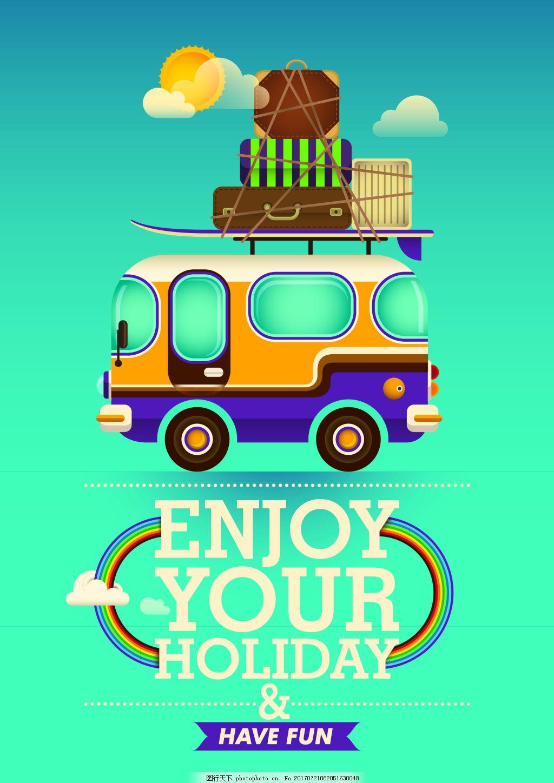 时尚创意旅行海报 汽车 旅行箱 太阳 白云 夏天