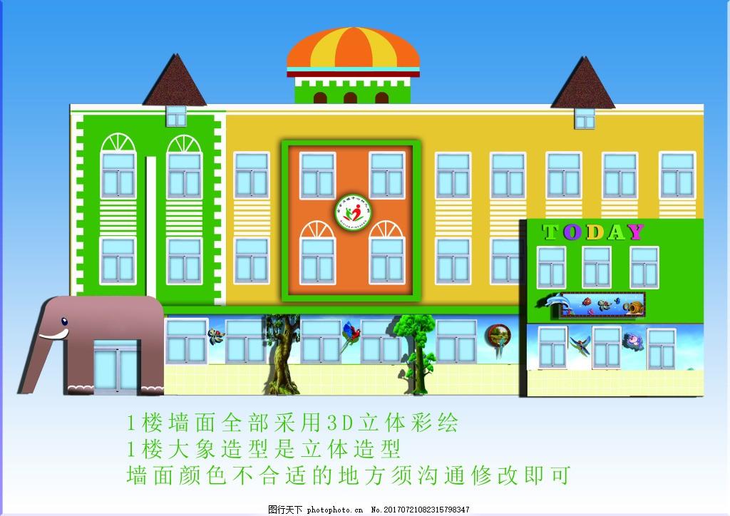 幼儿园彩绘施工设计