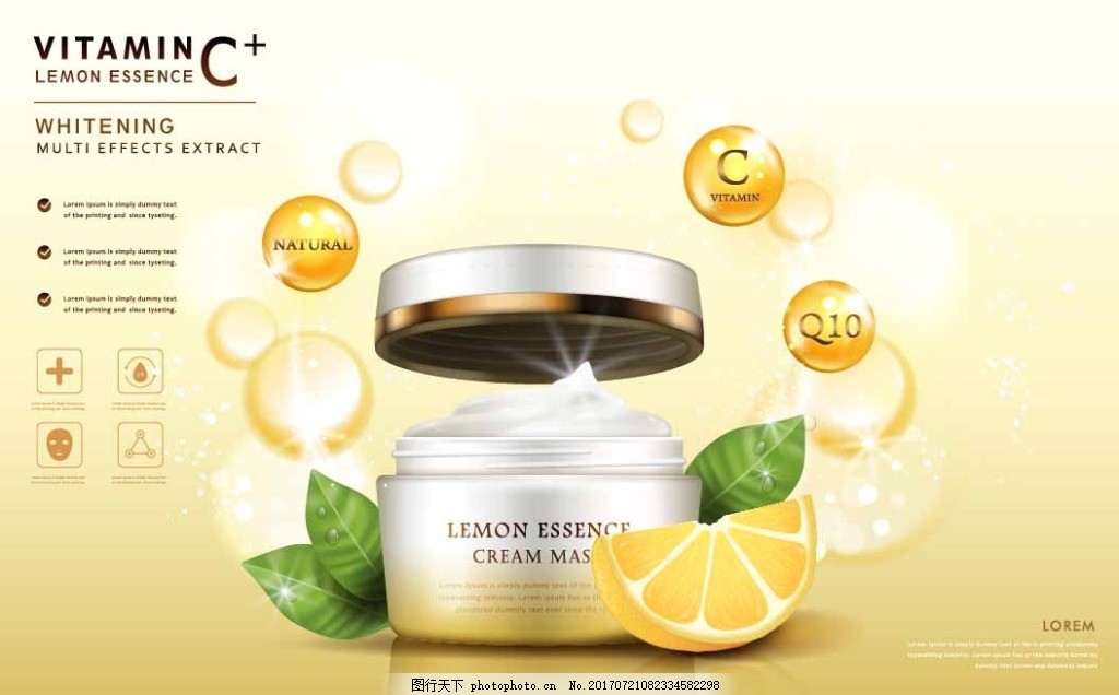 天然柠檬护肤品插画 水果 植物 营养 美容