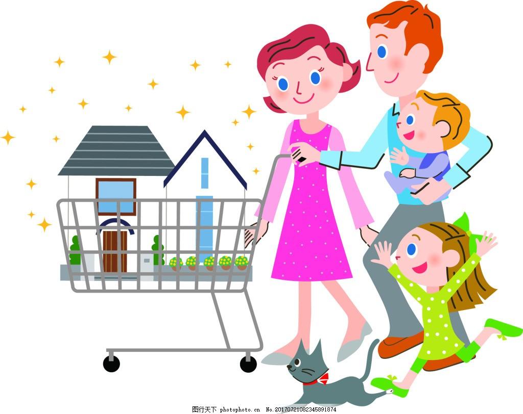 买房家庭房产扁平化矢量素材