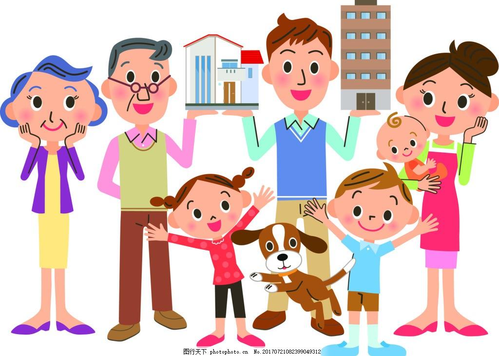 儿童家庭房产扁平化矢量素材 爷爷奶奶 家人 卡通 人物 扁平化素材图片