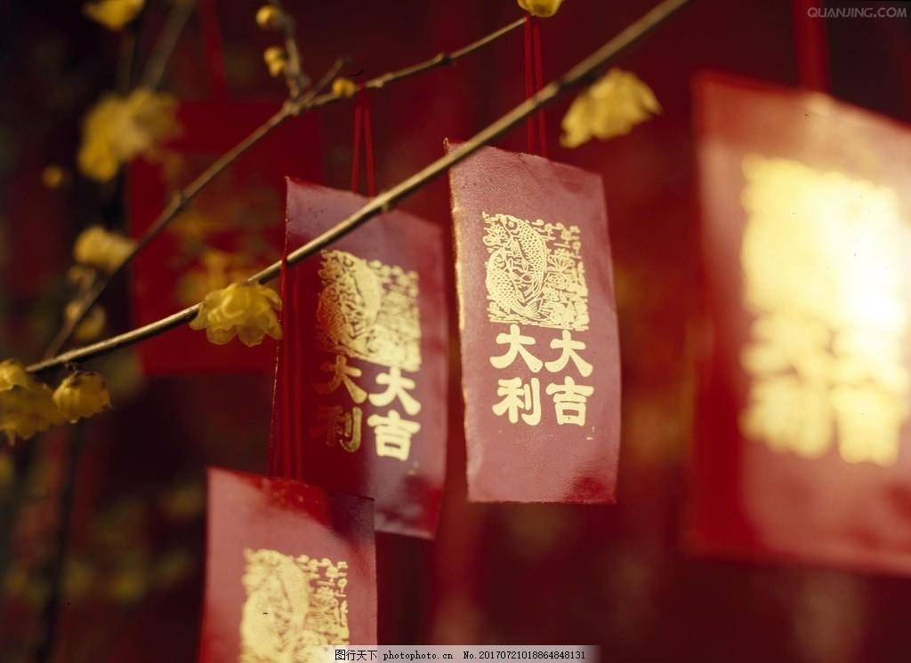 新年红包 过年 春节 桃枝 喜庆 传统 摄影