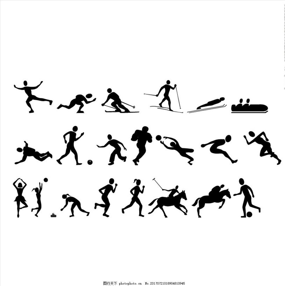 奥运项目剪影 滑雪 足球 篮球 马术 跳远