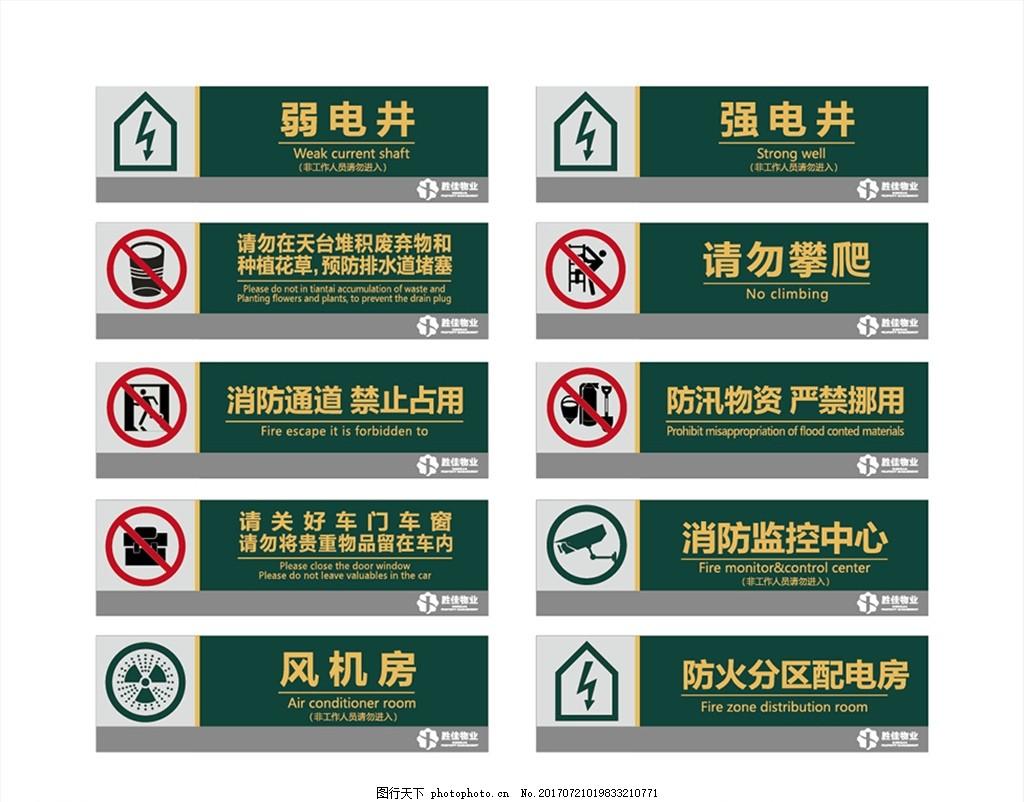 公共标识标志 标识标牌        温馨提示 警示牌 楼层牌 亚克力 高端图片