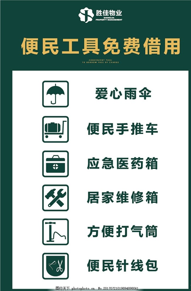 警示标识 公共标识 便民标识 商业标识 物业标识 小区标识 办公室标识图片