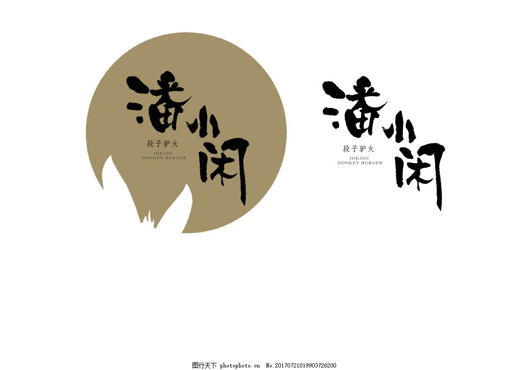 潘小闲段子驴火logo设计 快餐 肉夹馍设计