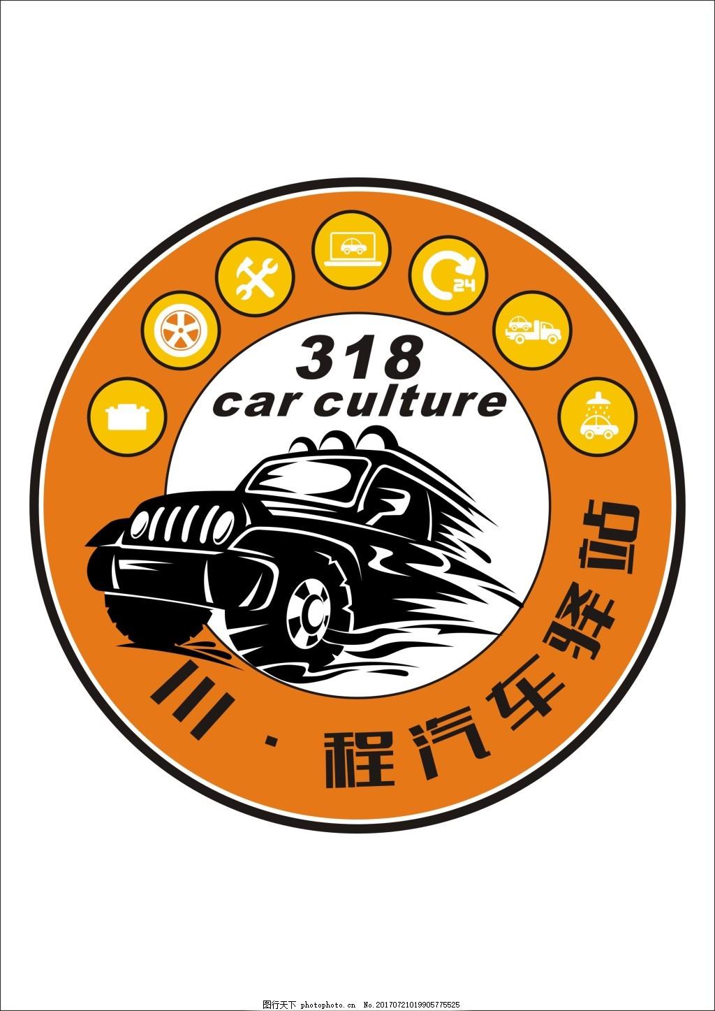 汽车俱乐部标志LOGO汽车行业 吉普车