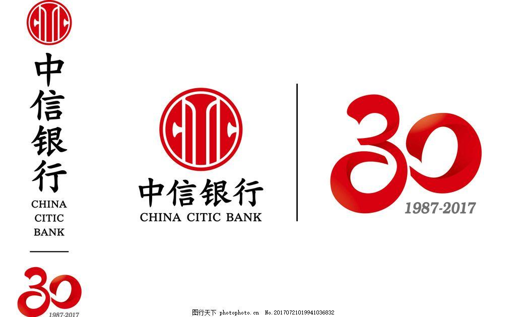 30周年标识 中信银行 30周年 字体设计 数字设计 设计 标志图标 企业