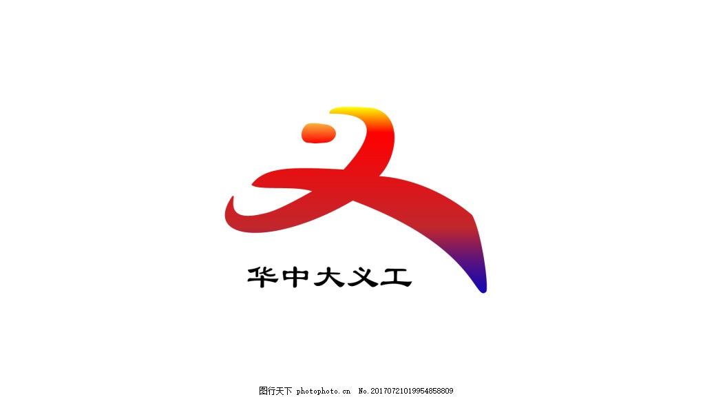 华中大义工部Logo 渐变 矢量图