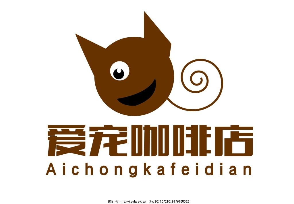 爱宠咖啡店logo 宠物 标志 咖啡店标志 宠物标志