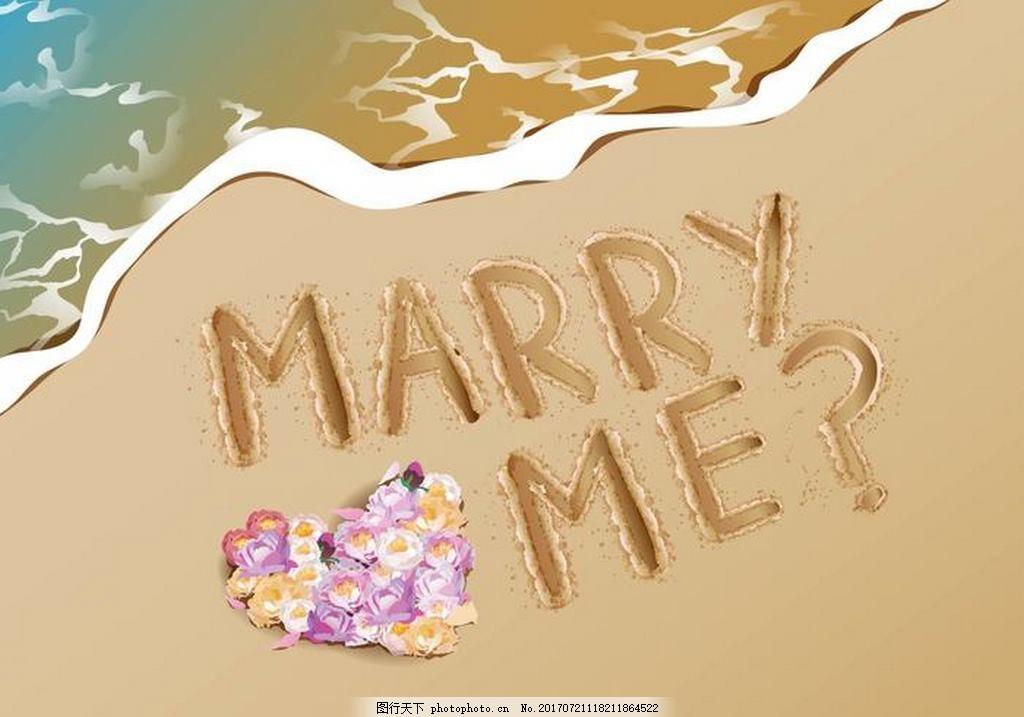 爱心沙滩花朵矢量素材 海滩 海边 爱心花朵 夏天 夏天美丽的沙滩