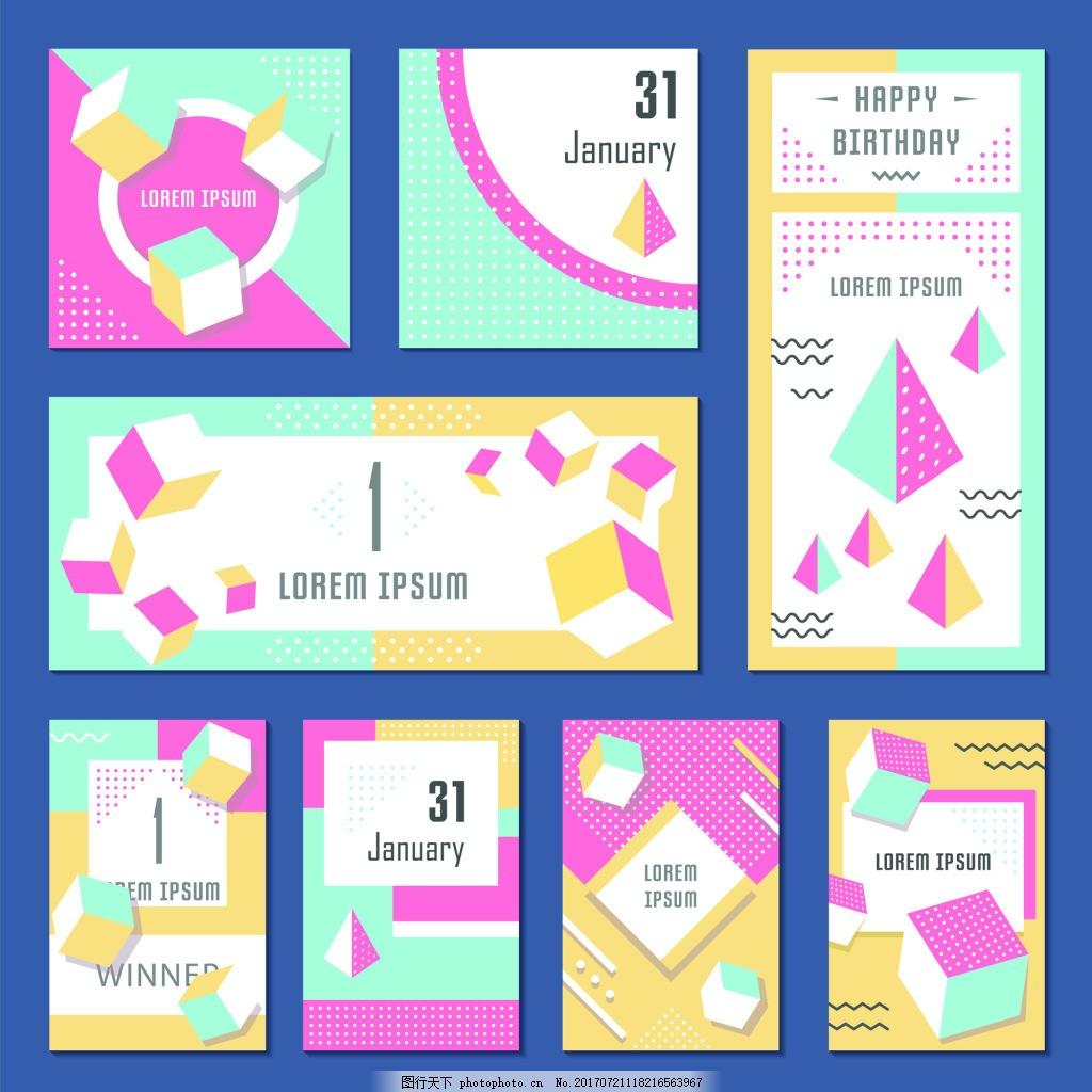 时尚几何圆点线条潮流背景海报矢量设计 几何背景 矢量素材 名片卡片