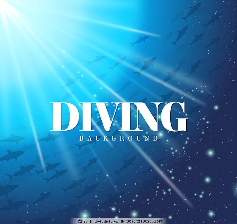 创意海底鱼群潜水风景矢量 安静 阳光 世界 星光 底纹 背景